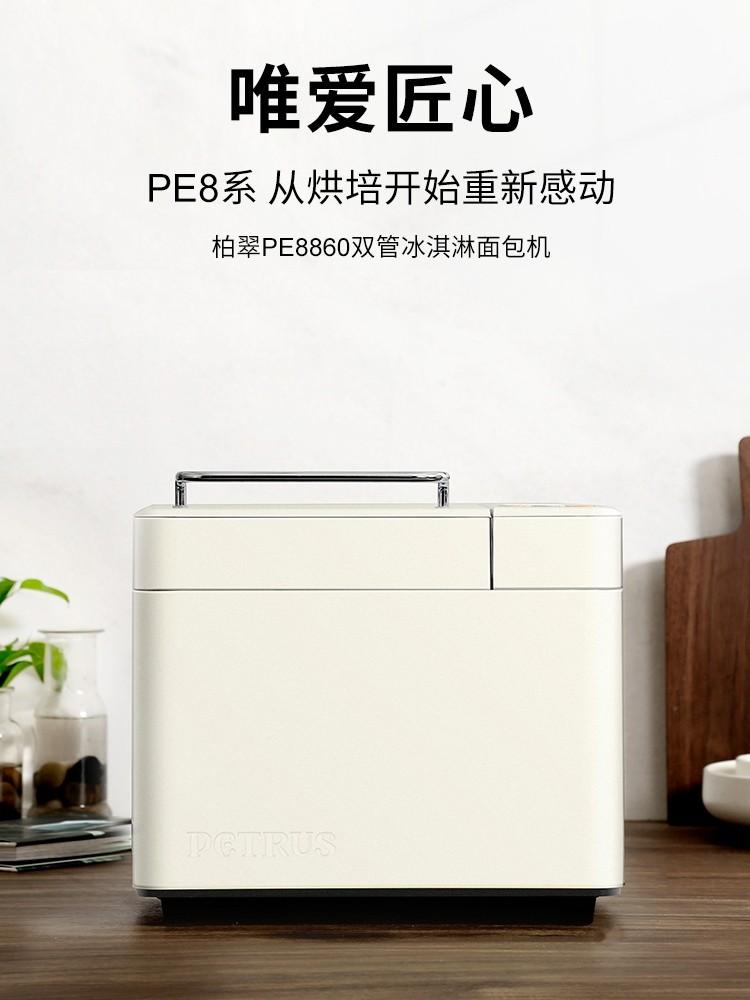 Máy làm bánh tự động Petrus PE8860